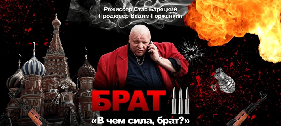 """Кастинг актёров и рекламодателей для фильма """"Брат-3"""" пройдет в Мытищах 16 марта"""